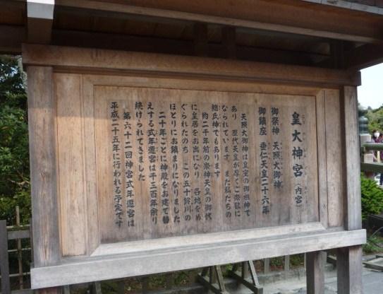 伊勢神宮 069.JPG